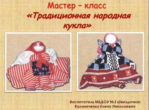 Мастер класс по традиционным куклами